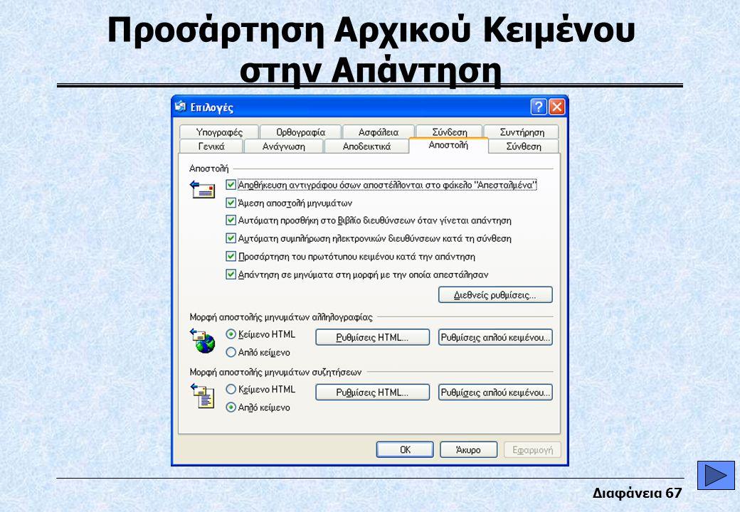 Διαφάνεια 67 Προσάρτηση Αρχικού Κειμένου στην Απάντηση