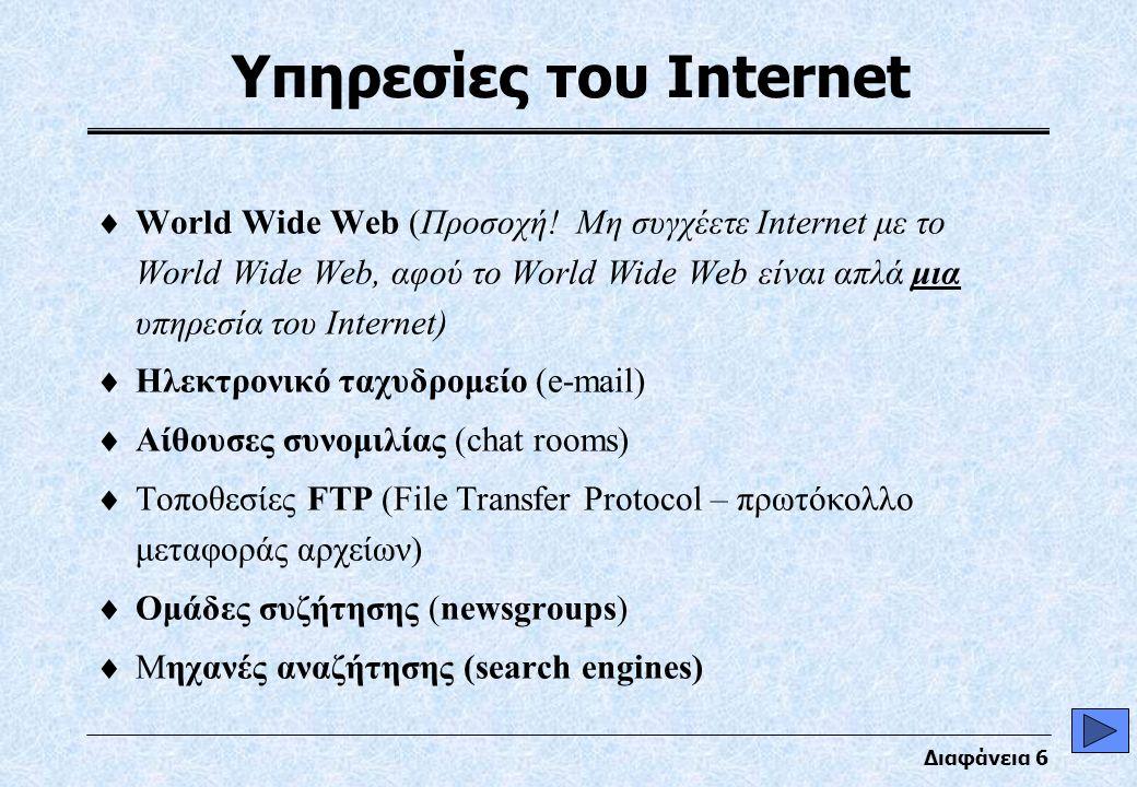 Διαφάνεια 6 Υπηρεσίες του Internet  World Wide Web (Προσοχή.