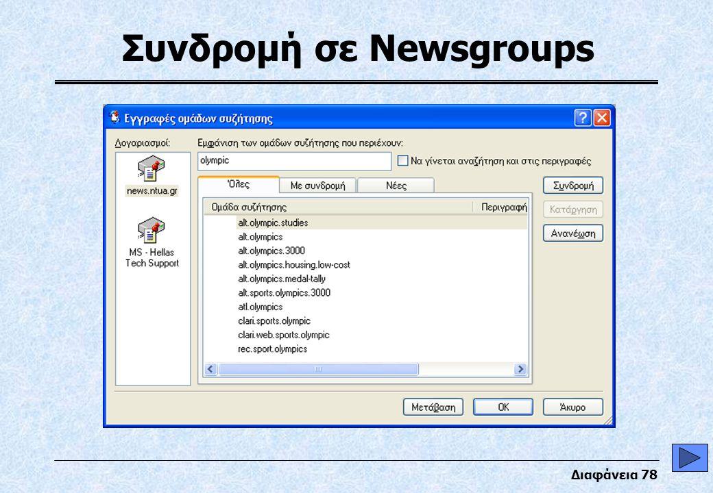 Διαφάνεια 78 Συνδρομή σε Newsgroups