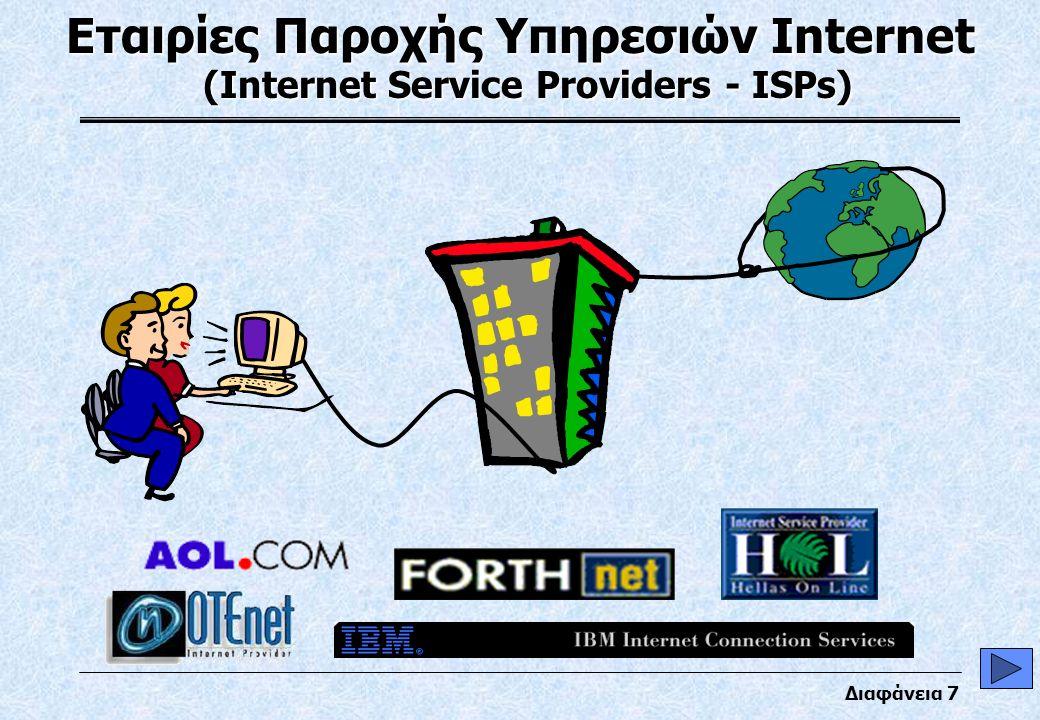 Διαφάνεια 7 Εταιρίες Παροχής Υπηρεσιών Internet (Internet Service Providers - ISPs)