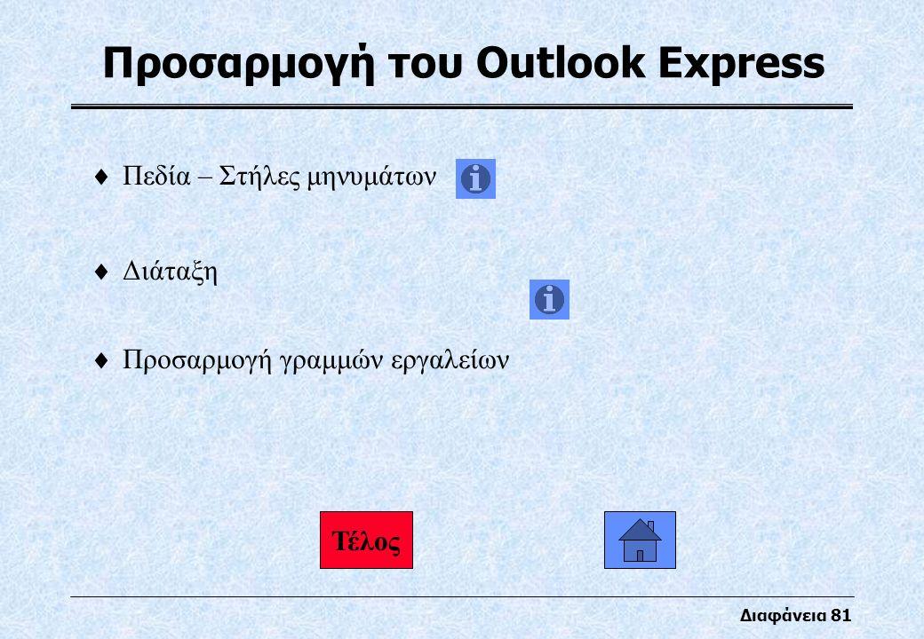 Διαφάνεια 81 Προσαρμογή του Outlook Express  Πεδία – Στήλες μηνυμάτων  Διάταξη  Προσαρμογή γραμμών εργαλείων Τέλος