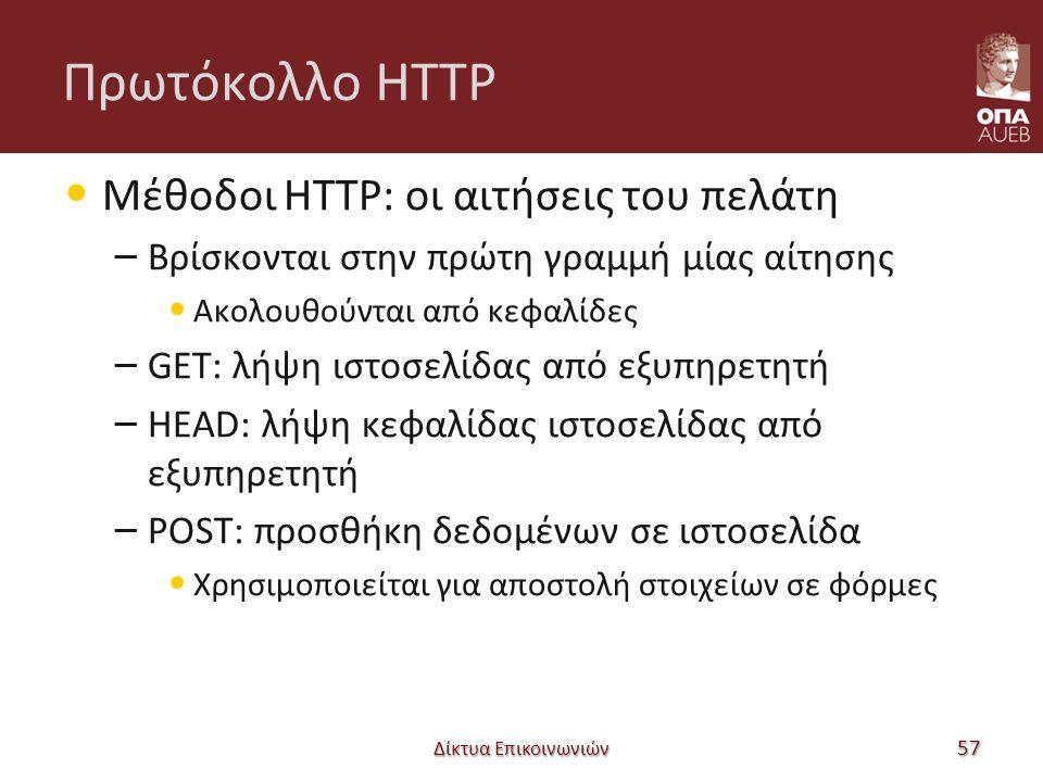 Πρωτόκολλο HTTP Μέθοδοι HTTP: οι αιτήσεις του πελάτη – Βρίσκονται στην πρώτη γραμμή μίας αίτησης Ακολουθούνται από κεφαλίδες – GET: λήψη ιστοσελίδας από εξυπηρετητή – HEAD: λήψη κεφαλίδας ιστοσελίδας από εξυπηρετητή – POST: προσθήκη δεδομένων σε ιστοσελίδα Χρησιμοποιείται για αποστολή στοιχείων σε φόρμες Δίκτυα Επικοινωνιών 57
