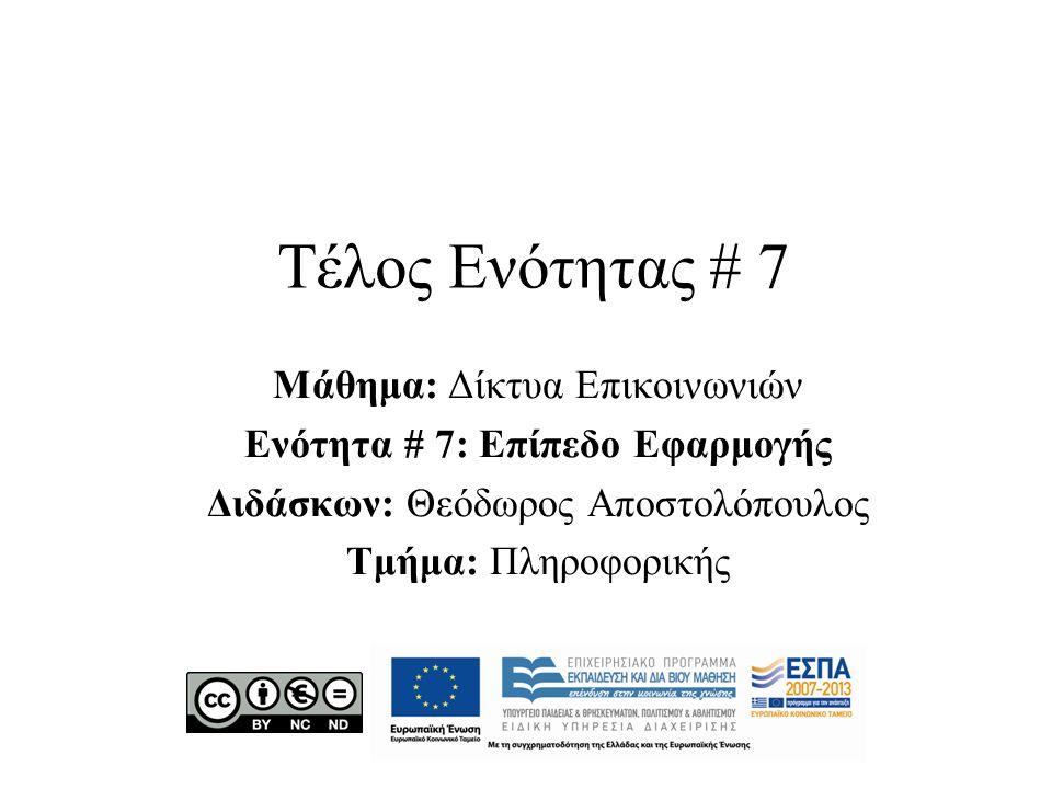Τέλος Ενότητας # 7 Μάθημα: Δίκτυα Επικοινωνιών Ενότητα # 7: Επίπεδο Εφαρμογής Διδάσκων: Θεόδωρος Αποστολόπουλος Τμήμα: Πληροφορικής