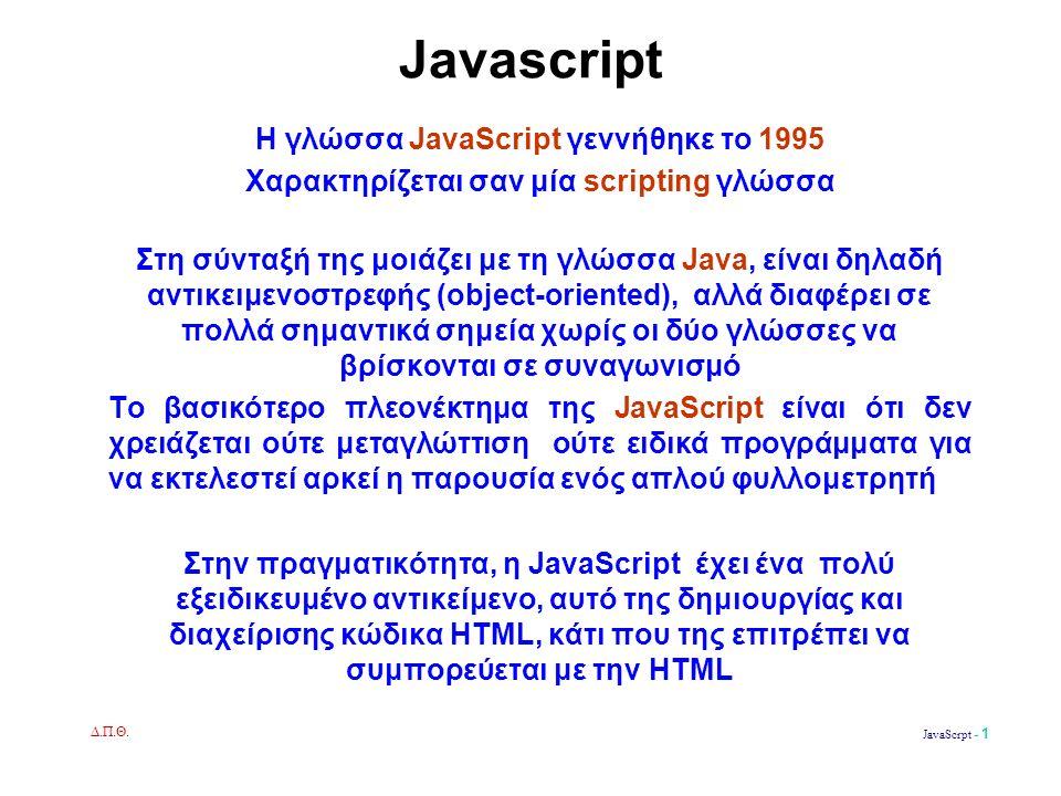 Δ.Π.Θ. JavaScrpt - 12