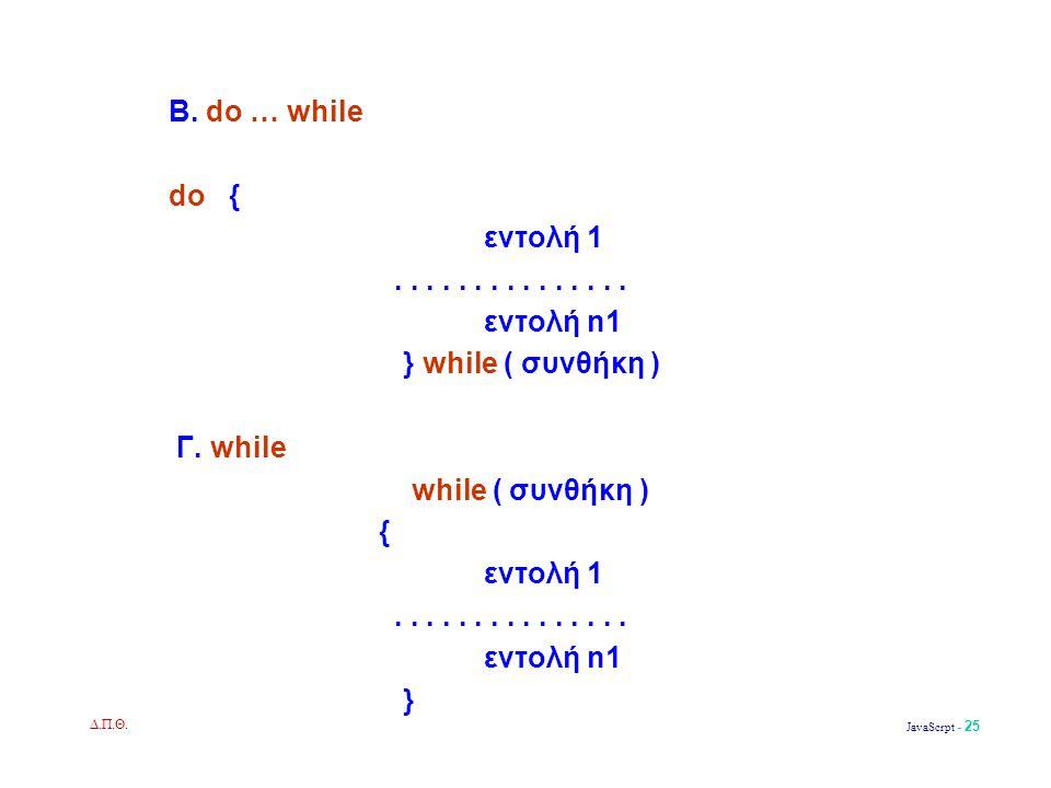 Δ.Π.Θ. JavaScrpt - 25 Β. do … while do { εντολή 1...............