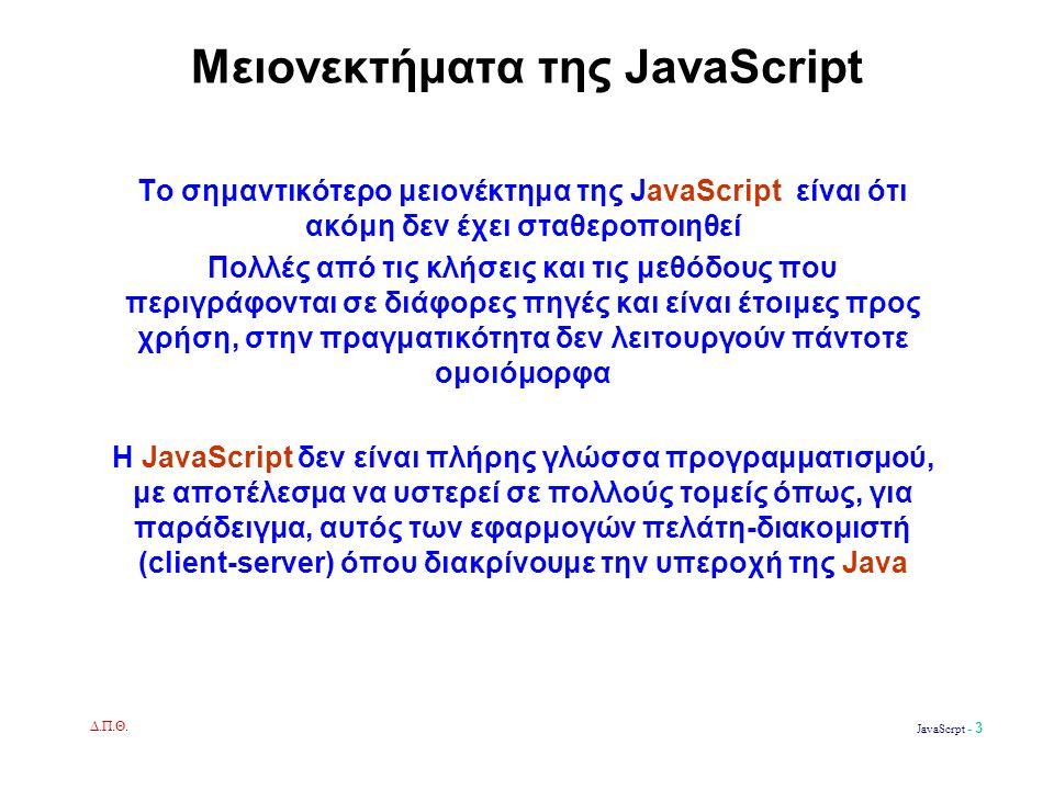 Δ.Π.Θ.JavaScrpt - 24 Οι εντολές ανακυκλώσεων της JavaScript είναι: Α.