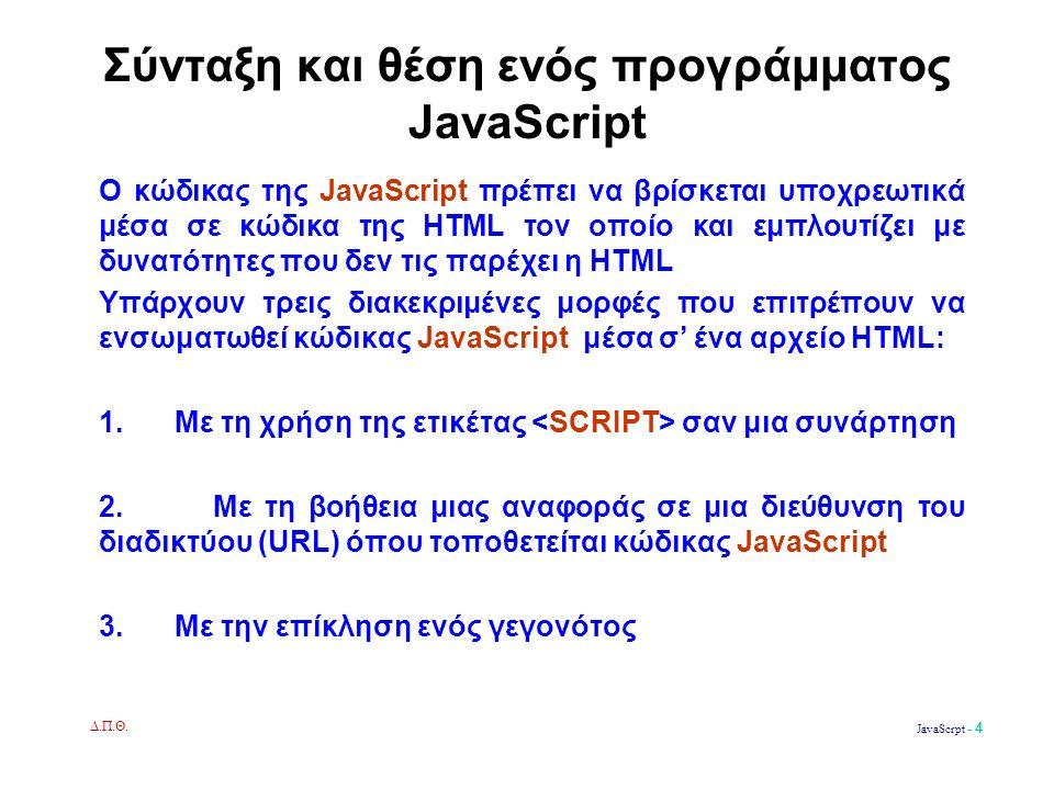 Δ.Π.Θ.JavaScrpt - 5 Η γενική μορφή μιας ετικέτας είναι: εντολές της JavaScript...