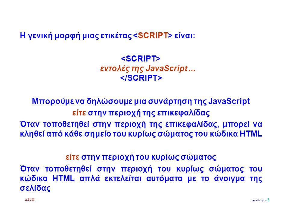 Δ.Π.Θ. JavaScrpt - 5 Η γενική μορφή μιας ετικέτας είναι: εντολές της JavaScript...