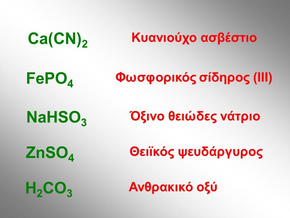 Κυανιούχο ασβέστιο Ca(CN) 2 Φωσφορικός σίδηρος (III) FePO 4 Όξινο θειώδες νάτριο NaHSO 3 Θειϊκός ψευδάργυρος ZnSO 4 Ανθρακικό οξύ H 2 CO 3