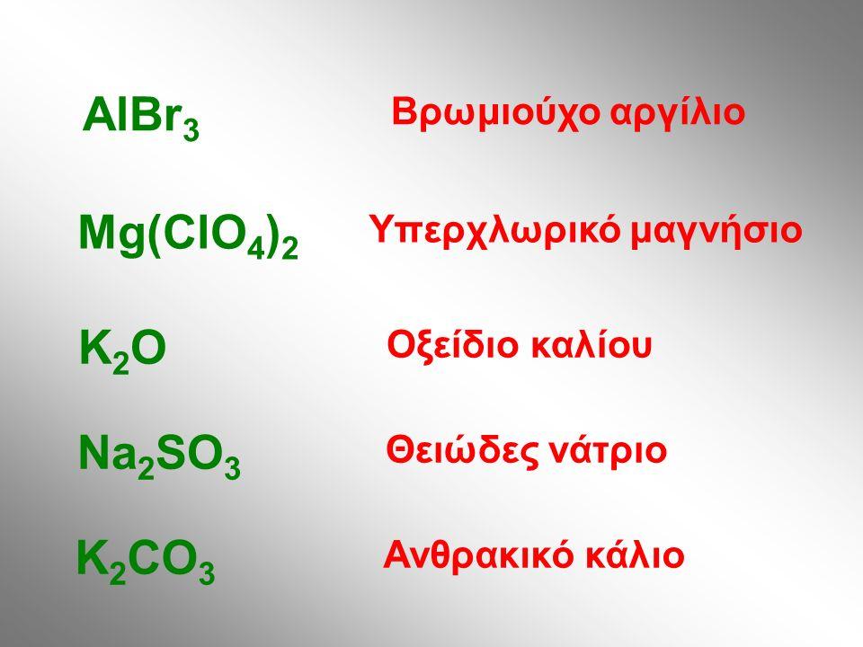 Βρωμιούχο αργίλιο AlBr 3 Υπερχλωρικό μαγνήσιο Mg(ClO 4 ) 2 Οξείδιο καλίου K2OK2O Θειώδες νάτριο Na 2 SO 3 Ανθρακικό κάλιο K 2 CO 3