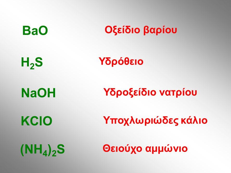 Οξείδιο βαρίου BaO Υδρόθειο H2SH2S Υδροξείδιο νατρίου NaOH Υποχλωριώδες κάλιο KClO Θειούχο αμμώνιο (NH 4 ) 2 S