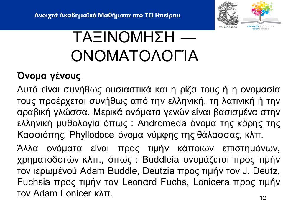 ΤΑΞΙΝΟΜΗΣΗ — ΟΝΟΜΑΤΟΛΟΓΊΑ Όνομα γένους Αυτά είναι συνήθως ουσιαστικά και η ρίζα τους ή η ονομασία τους προέρχεται συνήθως από την ελληνική, τη λατινικ