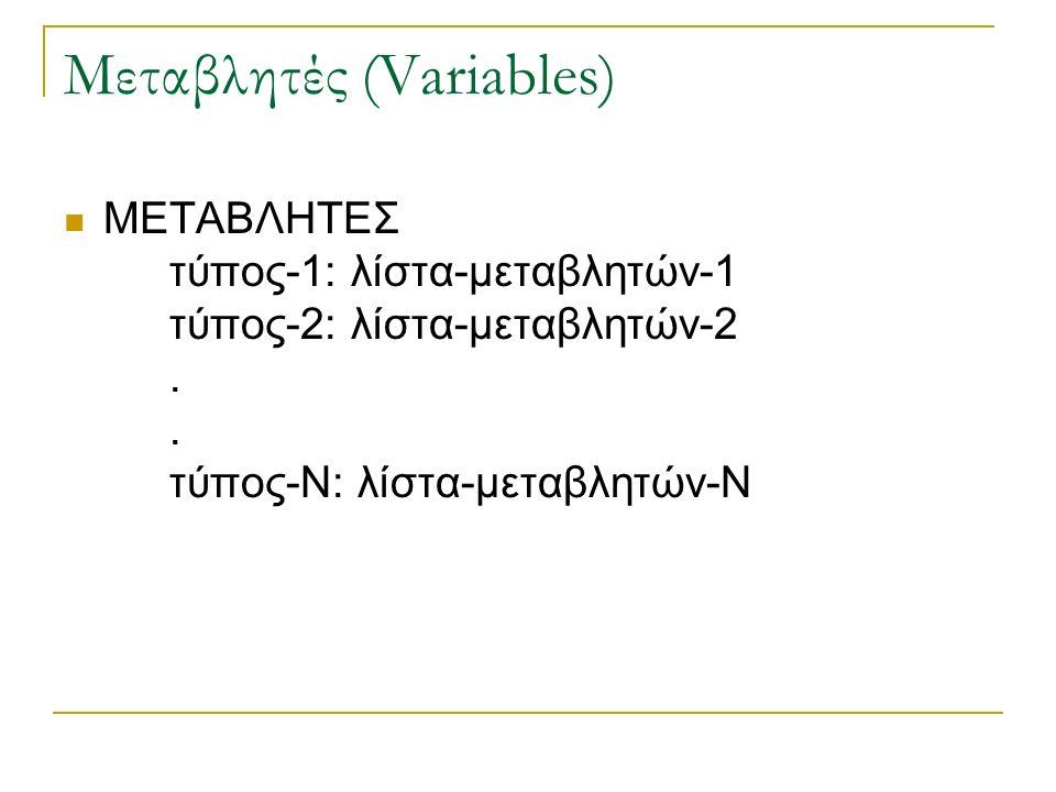 Μεταβλητές (Variables) ΜΕΤΑΒΛΗΤΕΣ τύπος-1: λίστα-μεταβλητών-1 τύπος-2: λίστα-μεταβλητών-2..