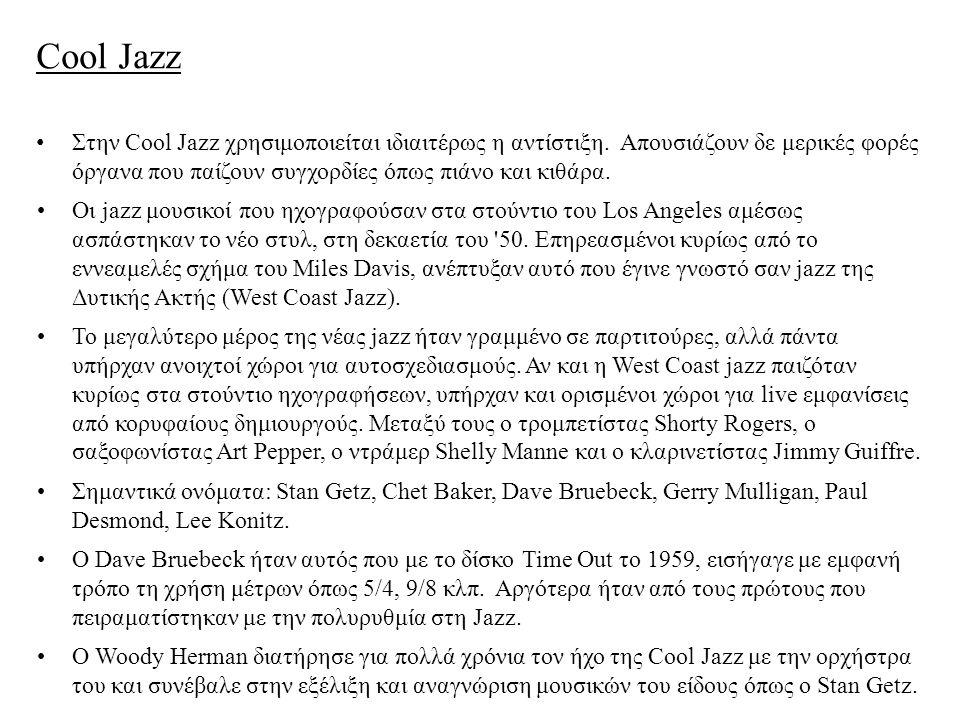 Cool Jazz Στην Cool Jazz χρησιμοποιείται ιδιαιτέρως η αντίστιξη.