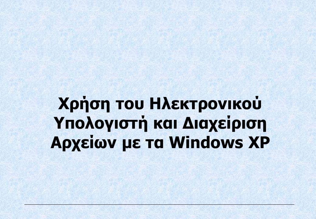 Διαφάνεια 1 Στόχοι του σεμιναρίου  Εκκίνηση και Τερματισμός του Η/Υ  Κατανόηση στοιχείων των Windows και της Επιφάνειας Εργασίας  Εργασία με εφαρμογές των windows και την Γραμμή Εργασιών  Εγκατάσταση-Απεγκατάσταση εφαρμογών  Κατανόηση της δομής των καταλόγων και δημιουργία φακέλων και υποφακέλων  Εξέταση ενός φακέλου και εμφάνιση των ιδιοτήτων αρχείων.