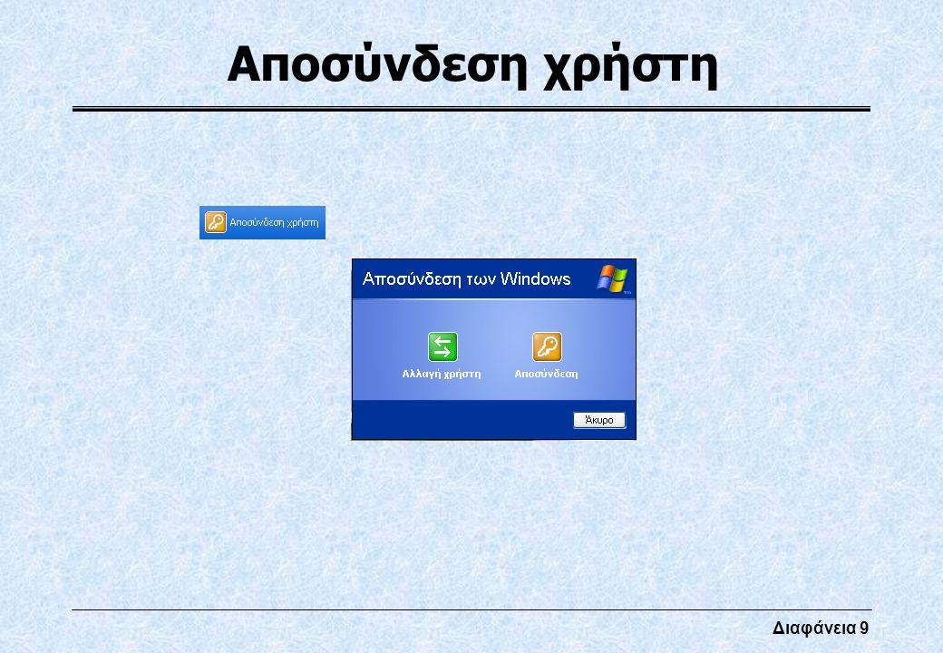 Διαφάνεια 9 Αποσύνδεση χρήστη