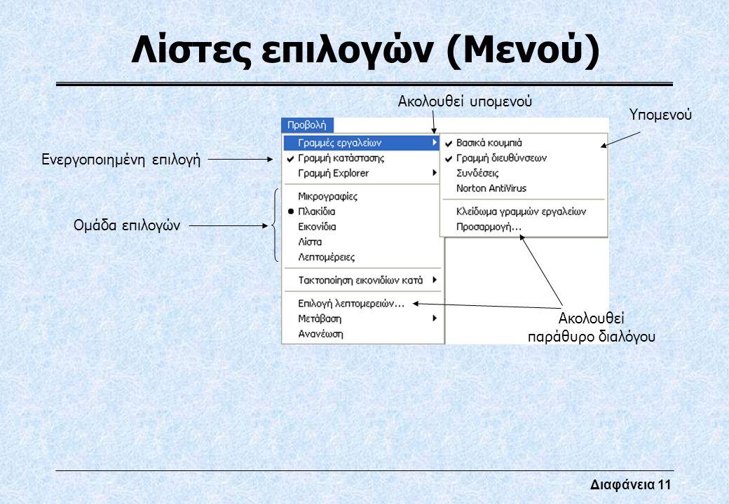Διαφάνεια 11 Λίστες επιλογών (Μενού) Ενεργοποιημένη επιλογή Ομάδα επιλογών Ακολουθεί παράθυρο διαλόγου Ακολουθεί υπομενού Υπομενού