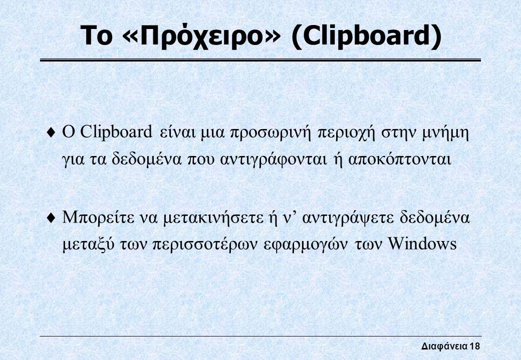 Διαφάνεια 18 Το «Πρόχειρο» (Clipboard)  Ο Clipboard είναι μια προσωρινή περιοχή στην μνήμη για τα δεδομένα που αντιγράφονται ή αποκόπτονται  Μπορείτ