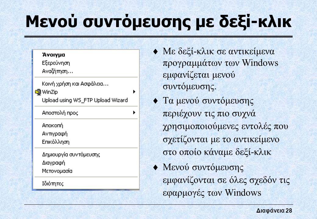 Διαφάνεια 28 Μενού συντόμευσης με δεξί-κλικ  Με δεξί-κλικ σε αντικείμενα προγραμμάτων των Windows εμφανίζεται μενού συντόμευσης.  Τα μενού συντόμευσ