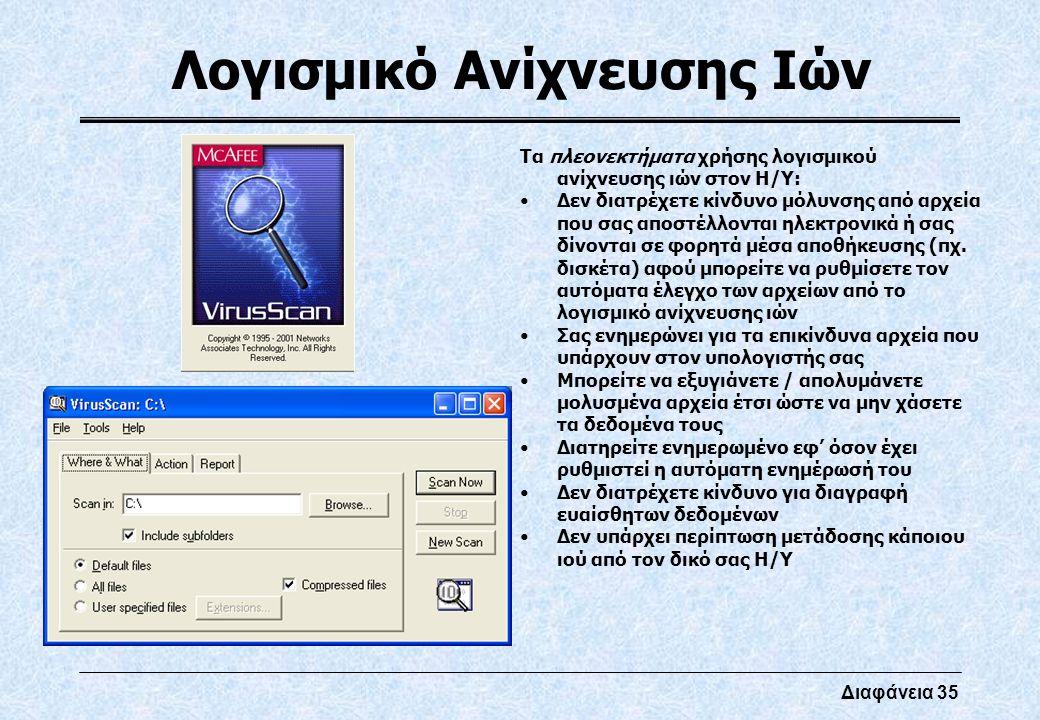 Διαφάνεια 35 Λογισμικό Ανίχνευσης Ιών Τα πλεονεκτήματα χρήσης λογισμικού ανίχνευσης ιών στον Η/Υ: Δεν διατρέχετε κίνδυνο μόλυνσης από αρχεία που σας α