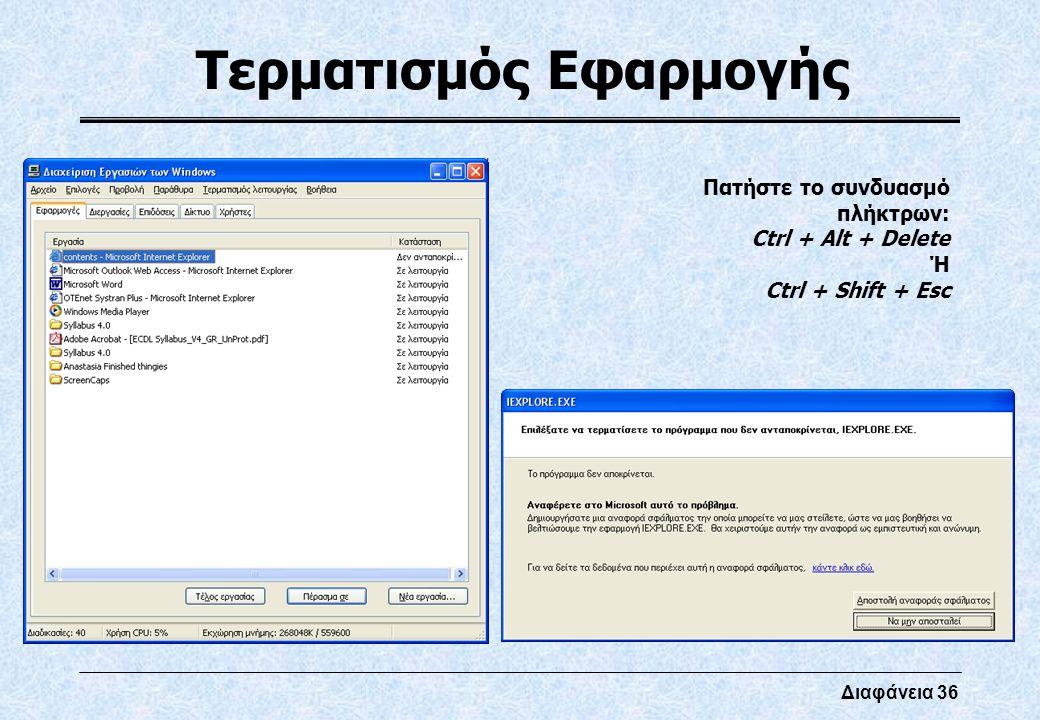 Διαφάνεια 36 Τερματισμός Εφαρμογής Πατήστε το συνδυασμό πλήκτρων: Ctrl + Alt + Delete Ή Ctrl + Shift + Esc