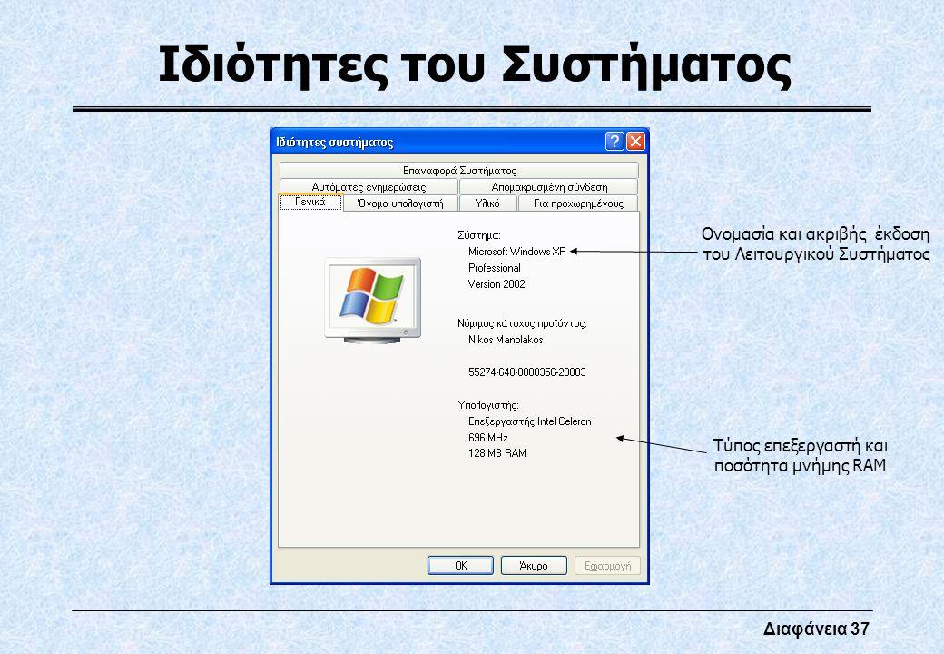 Διαφάνεια 37 Ιδιότητες του Συστήματος Ονομασία και ακριβής έκδοση του Λειτουργικού Συστήματος Τύπος επεξεργαστή και ποσότητα μνήμης RAM