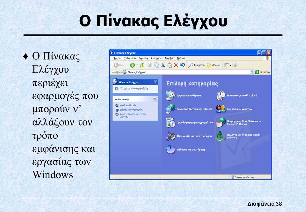 Διαφάνεια 38 Ο Πίνακας Ελέγχου  Ο Πίνακας Ελέγχου περιέχει εφαρμογές που μπορούν ν' αλλάξουν τον τρόπο εμφάνισης και εργασίας των Windows