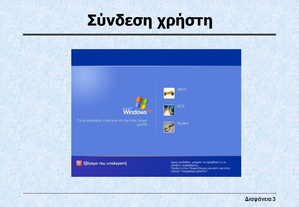 Διαφάνεια 4 Η Επιφάνεια Εργασίας των Windows XP Εικονίδια Το κουμπί έναρξη Η γραμμή εργασιών