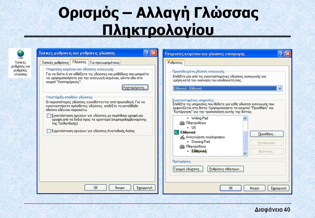 Διαφάνεια 40 Ορισμός – Αλλαγή Γλώσσας Πληκτρολογίου