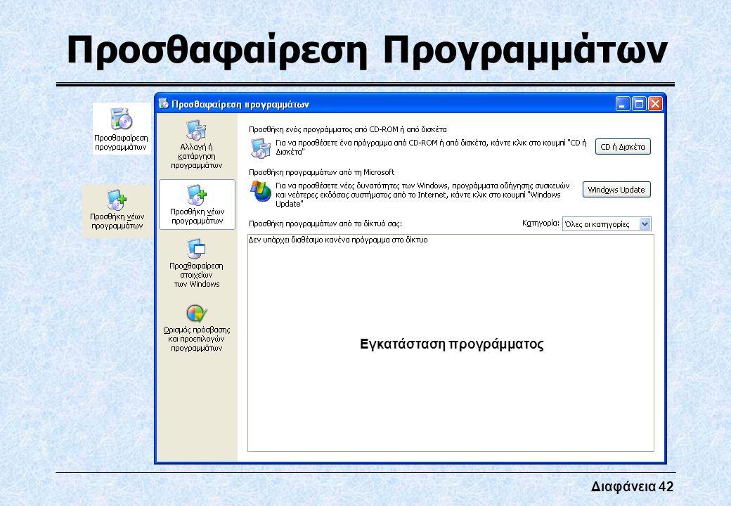 Διαφάνεια 42 Προσθαφαίρεση Προγραμμάτων Κατάργηση Προγράμματος Εγκατάσταση προγράμματος