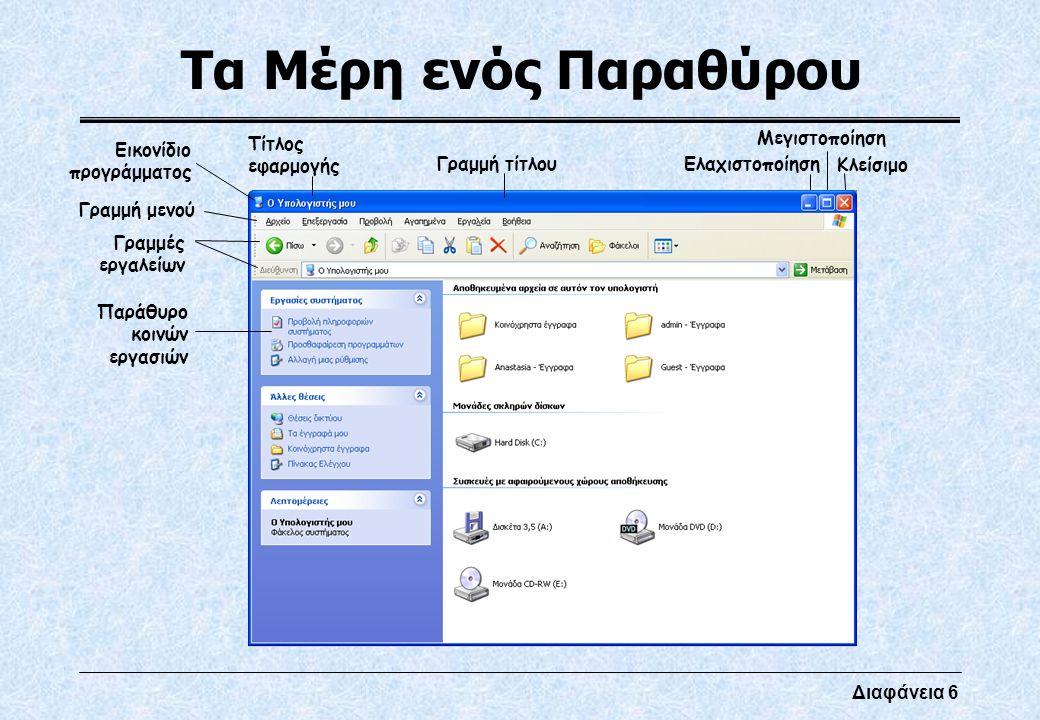 Διαφάνεια 6 Τα Μέρη ενός Παραθύρου Εικονίδιο προγράμματος Γραμμή μενού Γραμμές εργαλείων Παράθυρο κοινών εργασιών Τίτλος εφαρμογής Γραμμή τίτλου Ελαχι