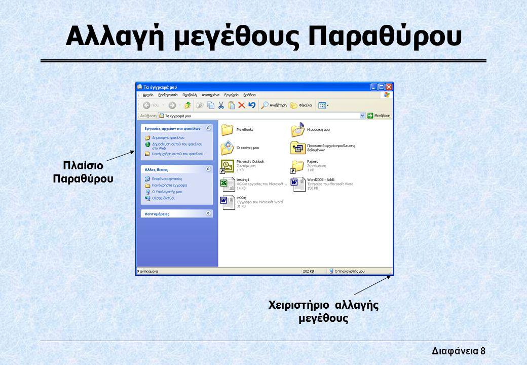 Διαφάνεια 19 Φάκελοι Οι φάκελοι χρησιμοποιούνται για την αποθήκευση ομοειδών αρχείων.