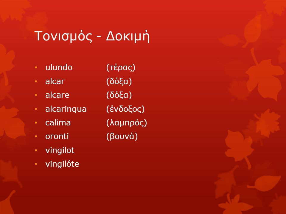 Τονισμός - Δοκιμή ulundo(τέρας) alcar (δόξα) alcare (δόξα) alcarinqua (ένδοξος) calima (λαμπρός) oronti (βουνά) vingilot vingilóte