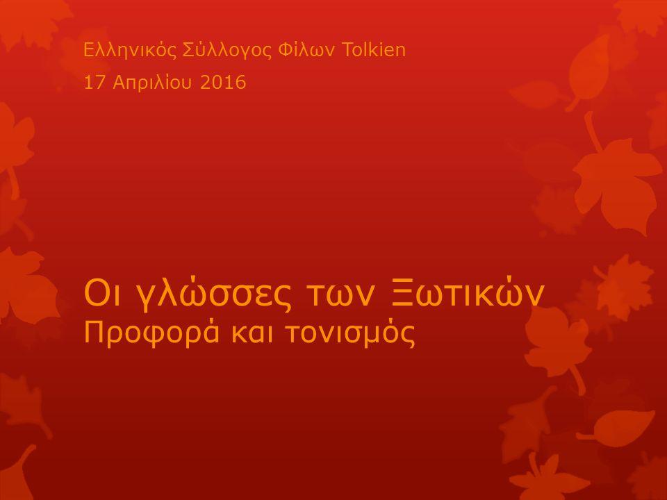 Οι γλώσσες των Ξωτικών Προφορά και τονισμός Ελληνικός Σύλλογος Φίλων Tolkien 17 Απριλίου 2016