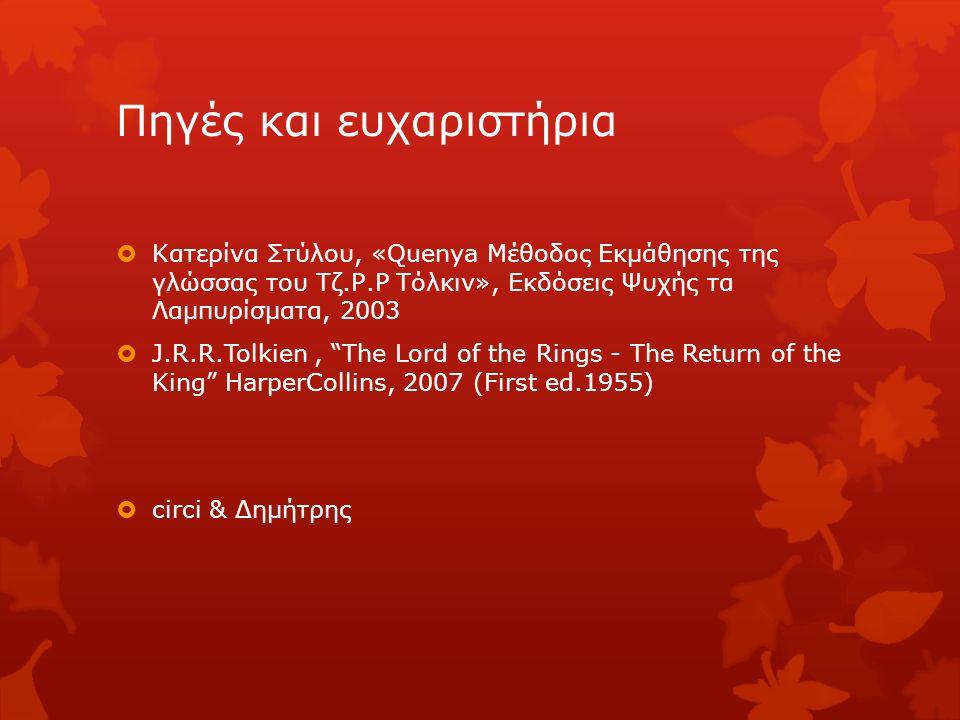 Πηγές και ευχαριστήρια  Κατερίνα Στύλου, «Quenya Μέθοδος Εκμάθησης της γλώσσας του Τζ.Ρ.Ρ Τόλκιν», Εκδόσεις Ψυχής τα Λαμπυρίσματα, 2003  J.R.R.Tolki