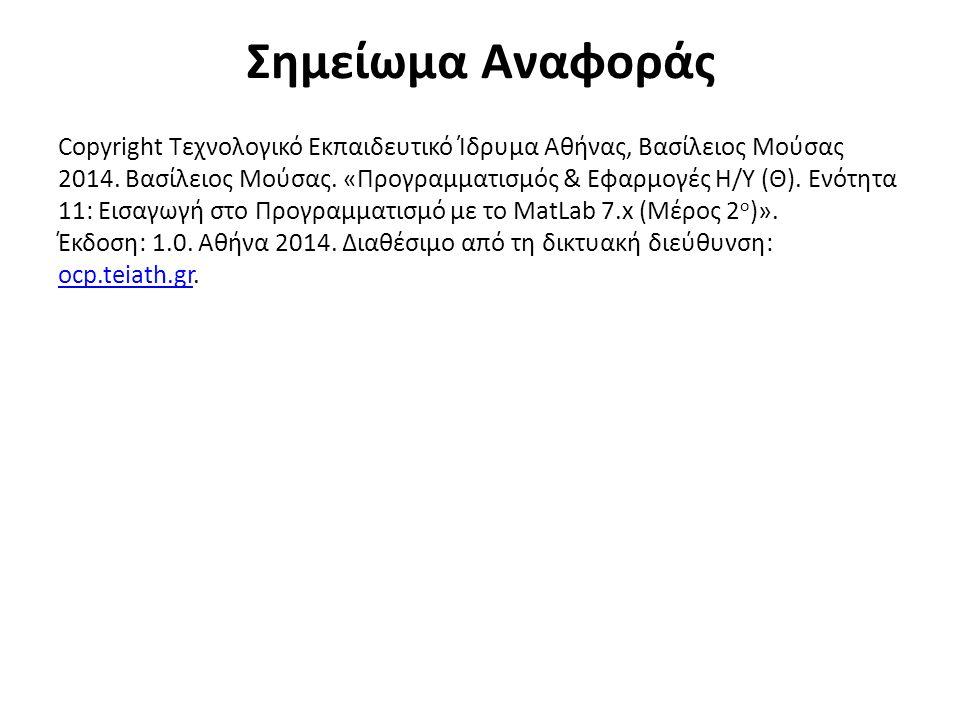 Σημείωμα Αναφοράς Copyright Τεχνολογικό Εκπαιδευτικό Ίδρυμα Αθήνας, Βασίλειος Μούσας 2014. Βασίλειος Μούσας. «Προγραμματισμός & Εφαρμογές Η/Υ (Θ). Ενό