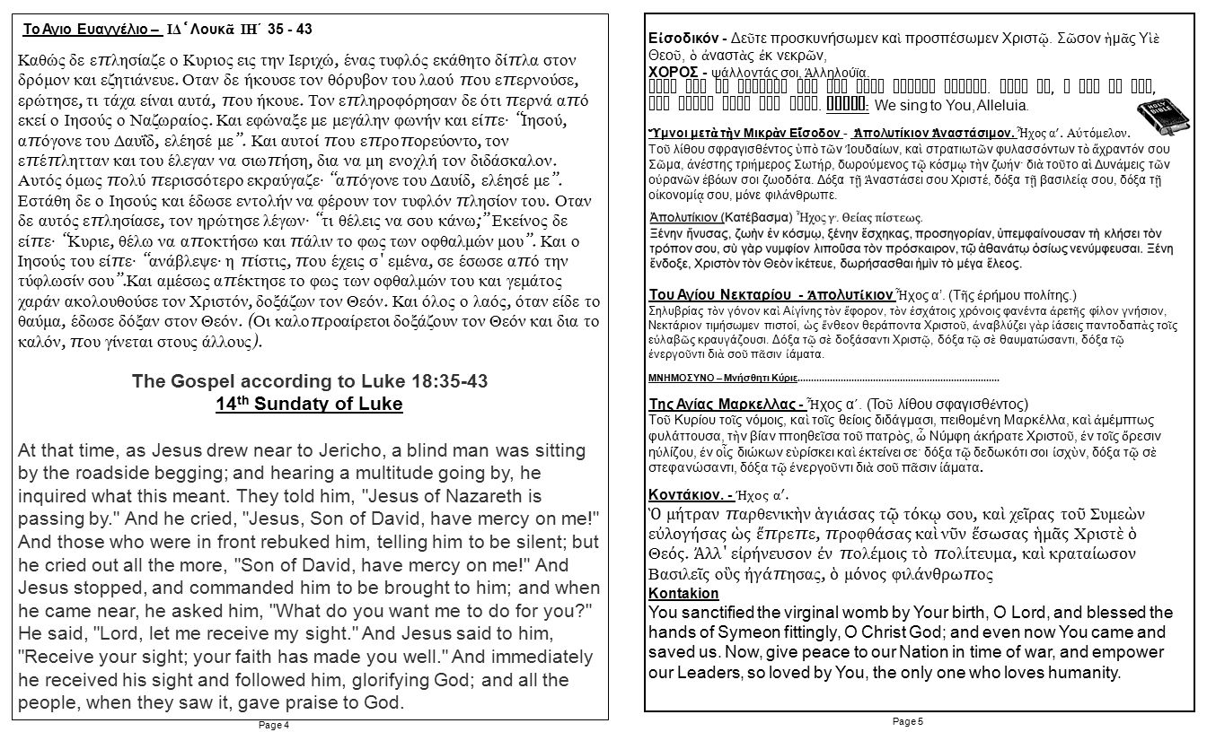 Page 5 Page 4 Το Αγιο Ευαγγέλιο – ΙΔ ' Λουκ ᾶ ΙΗ ´ 35 - 43 Ε ἰ σοδικόν - Δε ῦ τε προσκυνήσωμεν κα ὶ προσπέσωμεν Χριστ ῷ.