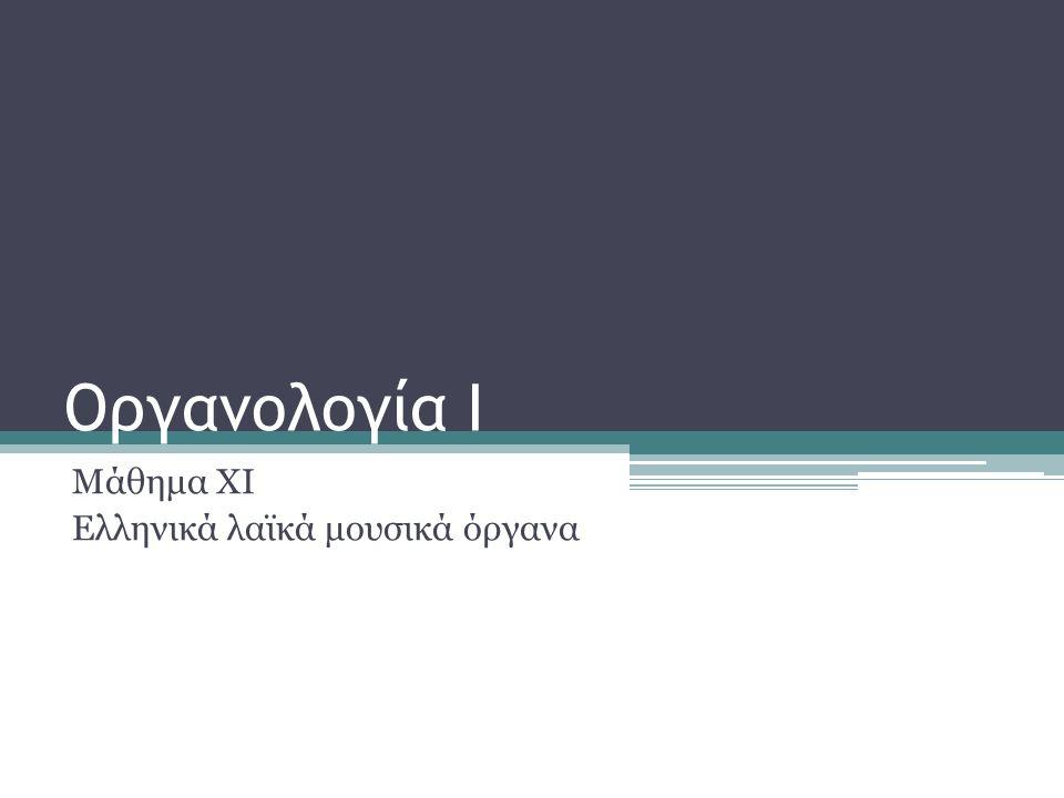 Οργανολογία Ι Μάθημα ΧΙ Ελληνικά λαϊκά μουσικά όργανα