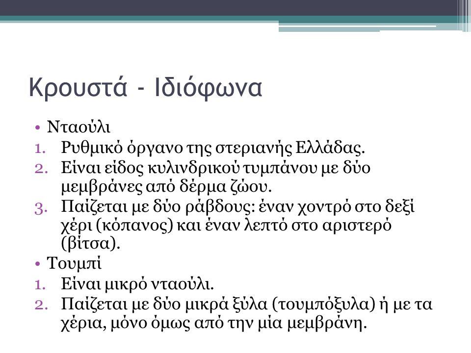 Κρουστά - Ιδιόφωνα Νταούλι 1.Ρυθμικό όργανο της στεριανής Ελλάδας.