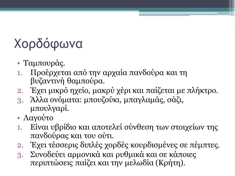Χορδόφωνα Ταμπουράς. 1.Προέρχεται από την αρχαία πανδούρα και τη βυζαντινή θαμπούρα. 2.Έχει μικρό ηχείο, μακρύ χέρι και παίζεται με πλήκτρο. 3.Άλλα ον