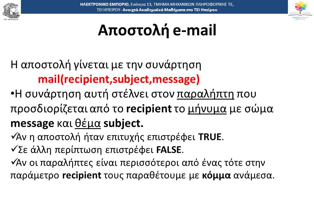1818 -,, ΤΕΙ ΗΠΕΙΡΟΥ - Ανοιχτά Ακαδημαϊκά Μαθήματα στο ΤΕΙ Ηπείρου Αποστολή e-mail ΗΛΕΚΤΡΟΝΙΚΟ ΕΜΠΟΡΙΟ, Ενότητα 13, ΤΜΗΜΑ ΜΗΧΑΝΙΚΩΝ ΠΛΗΡΟΦΟΡΙΚΗΣ ΤΕ, Τ