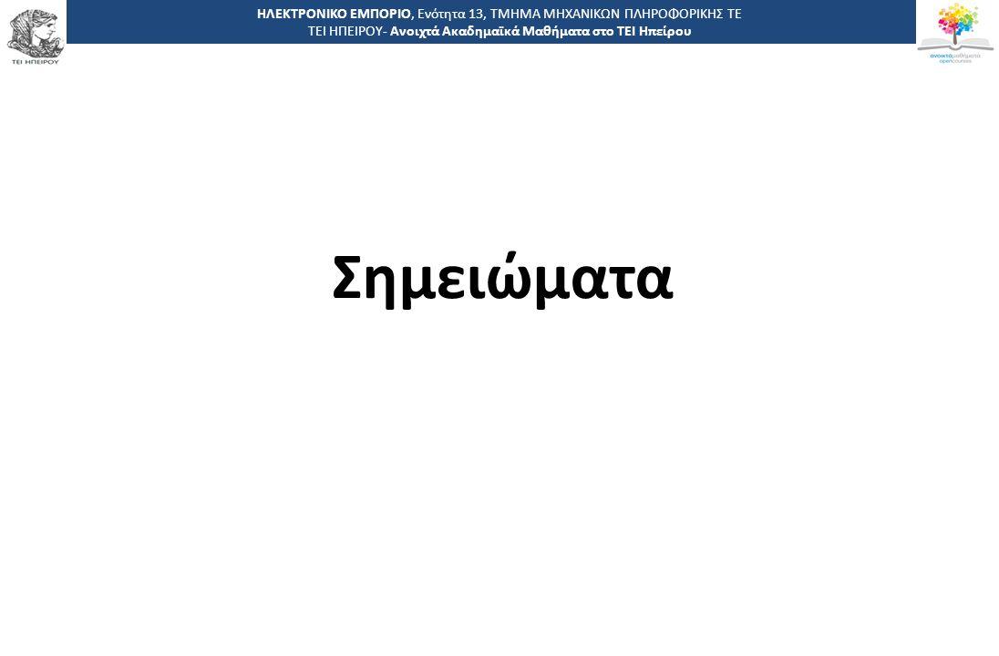 2828 -,, ΤΕΙ ΗΠΕΙΡΟΥ - Ανοιχτά Ακαδημαϊκά Μαθήματα στο ΤΕΙ Ηπείρου ΗΛΕΚΤΡΟΝΙΚΟ ΕΜΠΟΡΙΟ, Ενότητα 13, ΤΜΗΜΑ ΜΗΧΑΝΙΚΩΝ ΠΛΗΡΟΦΟΡΙΚΗΣ ΤΕ ΤΕΙ ΗΠΕΙΡΟΥ- Ανοιχ