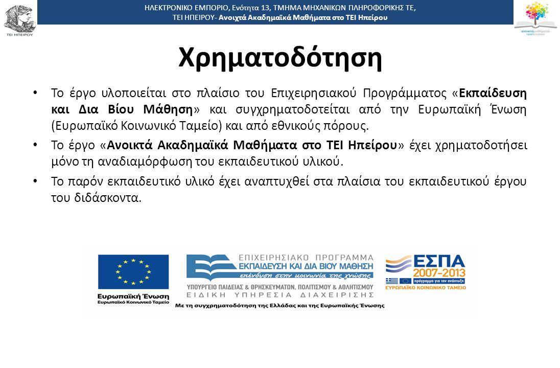 Χρηματοδότηση Το έργο υλοποιείται στο πλαίσιο του Επιχειρησιακού Προγράμματος «Εκπαίδευση και Δια Βίου Μάθηση» και συγχρηματοδοτείται από την Ευρωπαϊκ