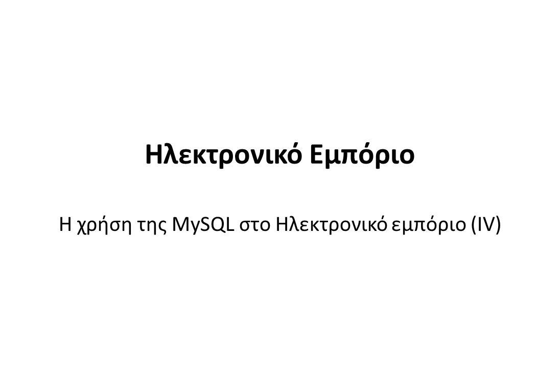 8 Ηλεκτρονικό Εμπόριο Η χρήση της MySQL στο Ηλεκτρονικό εμπόριο (ΙV)