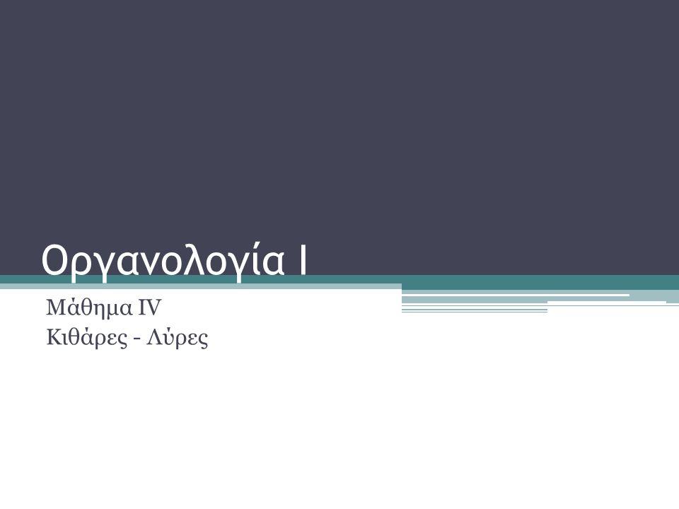 Οργανολογία Ι Μάθημα IV Κιθάρες - Λύρες