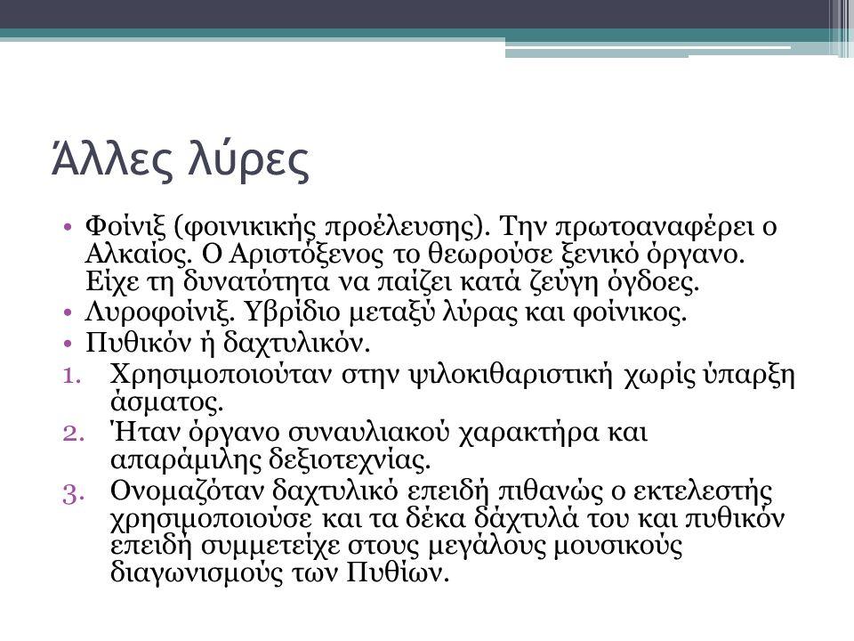 Άλλες λύρες Φοίνιξ (φοινικικής προέλευσης). Την πρωτοαναφέρει ο Αλκαίος. Ο Αριστόξενος το θεωρούσε ξενικό όργανο. Είχε τη δυνατότητα να παίζει κατά ζε