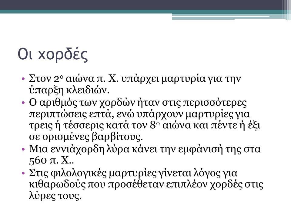 Οι χορδές Στον 2 ο αιώνα π. Χ. υπάρχει μαρτυρία για την ύπαρξη κλειδιών. Ο αριθμός των χορδών ήταν στις περισσότερες περιπτώσεις επτά, ενώ υπάρχουν μα