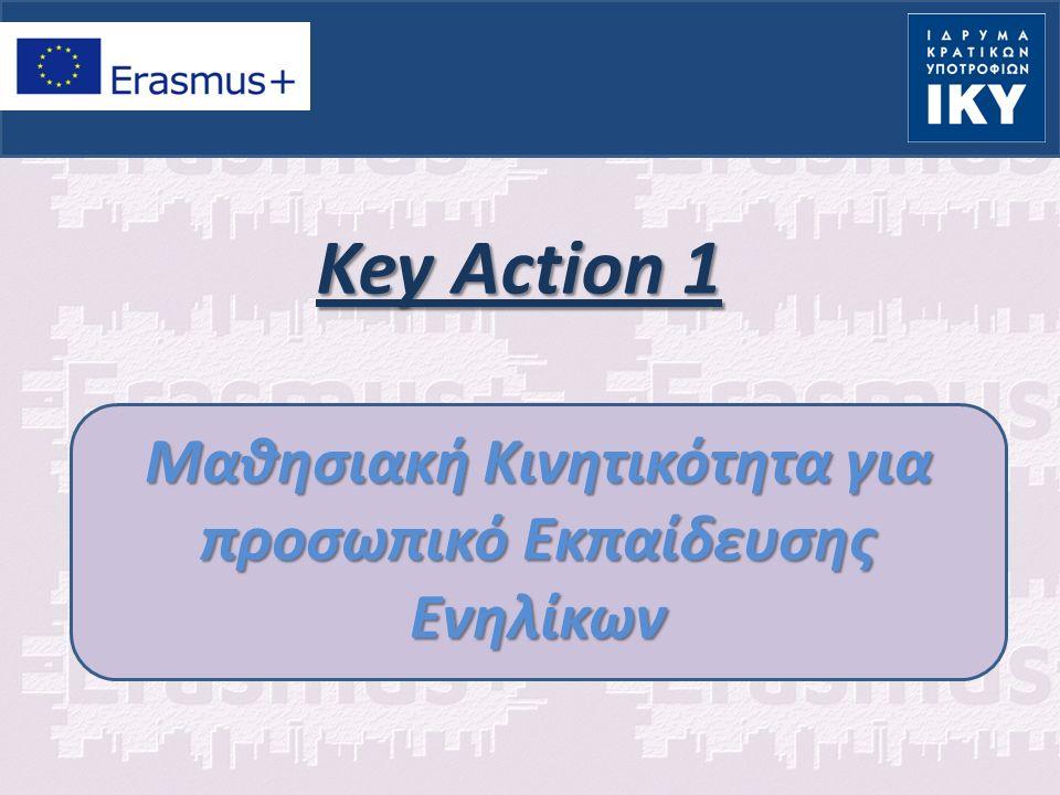 Key Action 1 Μαθησιακή Κινητικότητα για προσωπικό Εκπαίδευσης Ενηλίκων