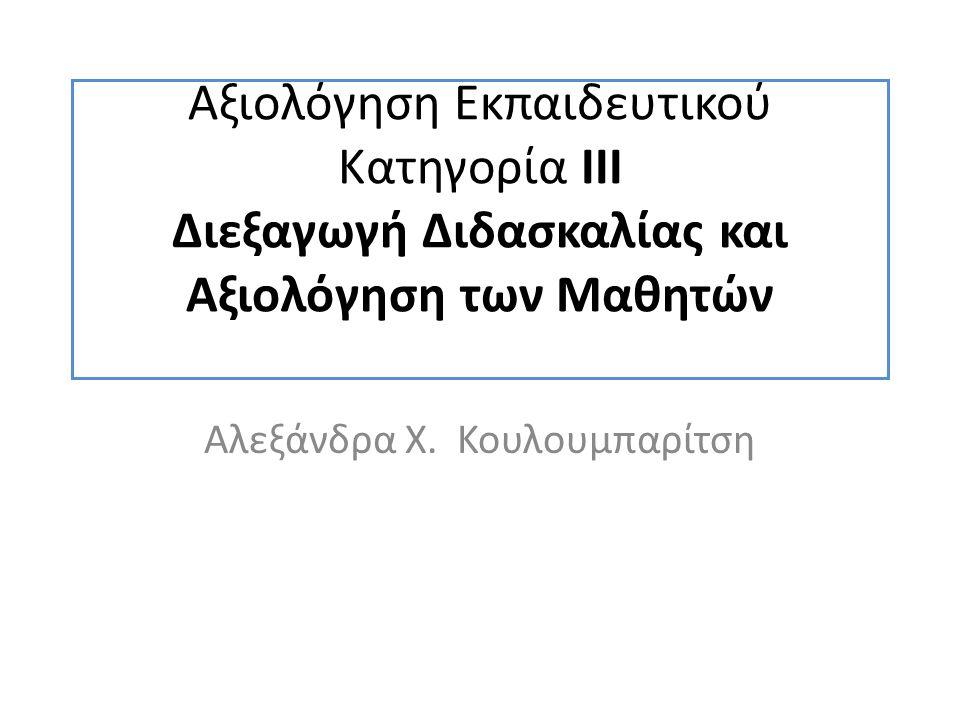 Αξιολόγηση Εκπαιδευτικού Κατηγορία ΙΙΙ Διεξαγωγή Διδασκαλίας και Αξιολόγηση των Μαθητών Αλεξάνδρα Χ.