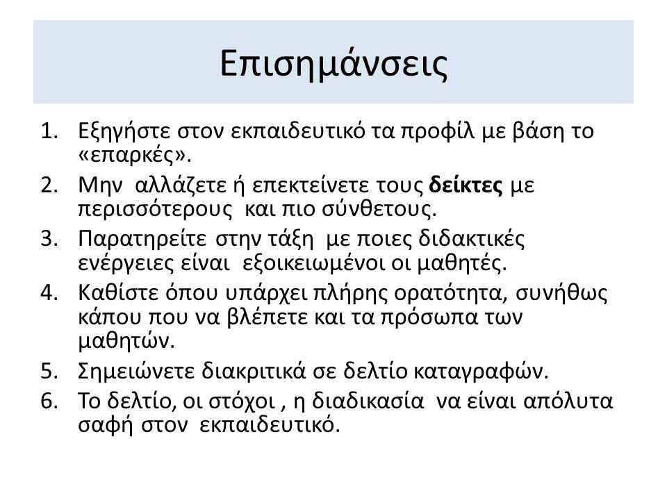 Επισημάνσεις 1.Εξηγήστε στον εκπαιδευτικό τα προφίλ με βάση το «επαρκές».